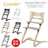 リエンダー ハイチェア ベビーチェア 木製 ベビー 軽い 椅子 いす 北欧家具