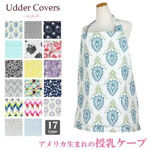 【 レビューを書いて 送料無料 メール便 】 Udder covers Nursing Cover ベベオレ好き必見の新...