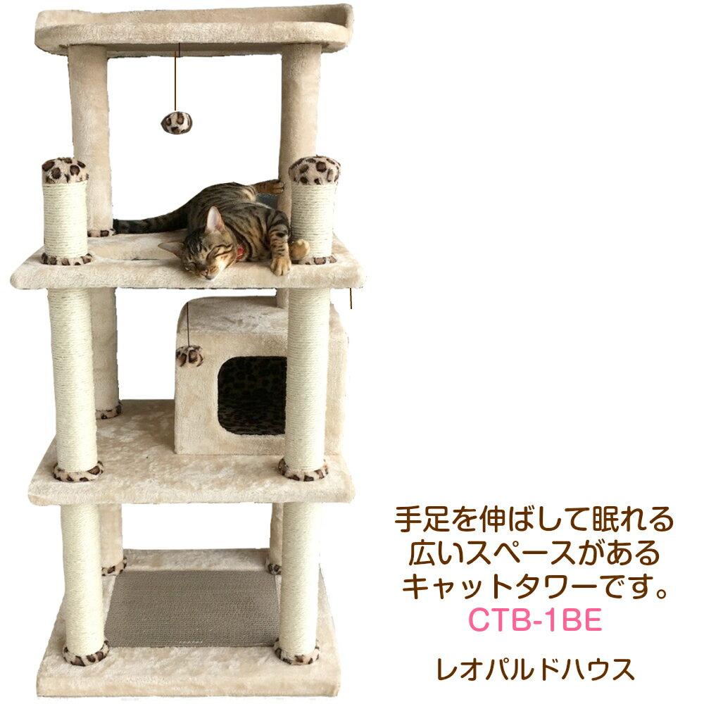 キャットタワー 据え置き スリム 猫タワー 省スペース 多頭飼い 爪とぎ ヒョウ柄 置き型 CTB-1BE