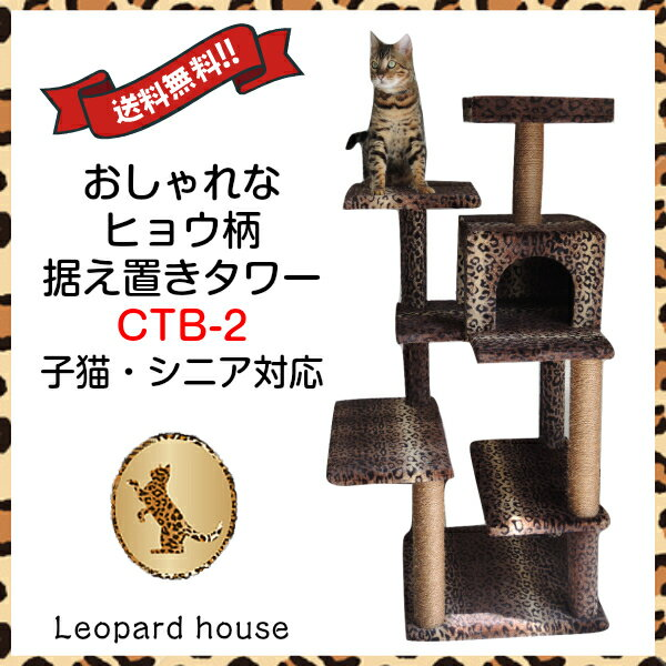 キャットタワー 据え置き スリム 猫タワー 省スペース 多頭飼い ヒョウ柄 子猫 シニア 置き型 CTB-2