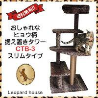 キャットタワー 据え置き スリム 猫タワー 省スペース 多頭飼い ヒョウ柄 ベッド 子猫 シニア 置き型 CTB-3