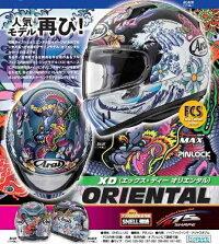ARAI(アライ)XDOriental(オリエンタル)ヘルメット(予約商品2018年4月中旬以降発売予定)