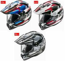 (ヘルメットバイク)ARAI(アライ)TOURCROSS3DEPARTURE(ツアークロス3デパーチャー)へルメット赤/M(57-58)サイズ