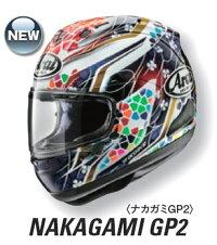 (ヘルメットバイク)ARAI(アライ)RX-7XNakagamiGP2(NakagamiGP-2ナカガミGP2)M(予約商品2020年9月以降発売予定)