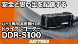 4月20日PM23時59分まで!エントリーでポイント5倍とお買物マラソン買い回りで最大ポイント15倍!! デイトナ バイク専用ドライブレコーダー DDR-S100 96864 (返品 交換 キャンセル不可商品) (当社在庫あり)