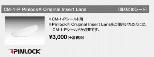ヘルメット用アクセサリー・パーツ, シールド 89AM159!!10!! OGK KABUTO CM-1-P IBUKI