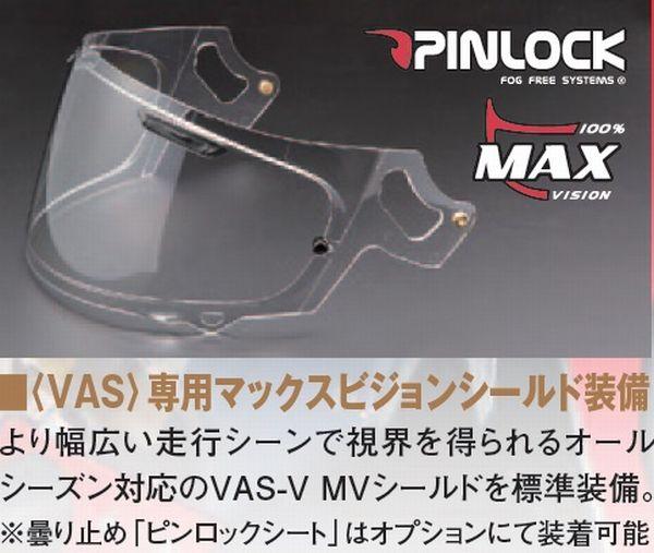 ヘルメット用アクセサリー・パーツ, シールド 89AM159!!10!! ARAI VAS-V MV 011057