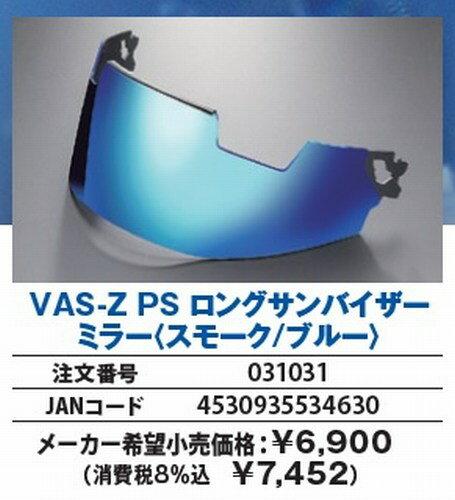 ヘルメット用アクセサリー・パーツ, バイザー  ARAI Vas-Z VZ-Ram