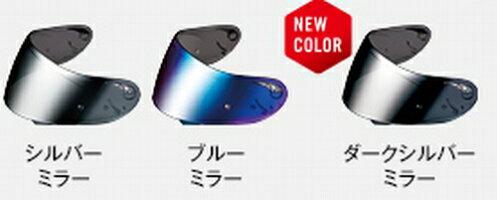 (ヘルメットバイク)OGKKABUTO(オージーケーカブト)Kamui2(カムイ2)Kamui3(カムイ3)CF-1Wミラーシールド(シルバーブルーダークシルバーミラー)(当社在庫あり)