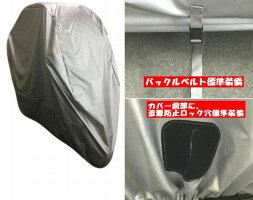 アラデンジャイロキャノピー専用カバー(バイクカバー)非防炎タイプ250デニール強風対策防犯対策バックル付盗難防止ロック穴標準装備