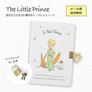 【 メール便 送料無料 】 星の王子さま A5 鍵付きシークレットノート キツネと王子さま フランス社製 星の王子様グッズ フランス 無料 ラッピング プレゼント