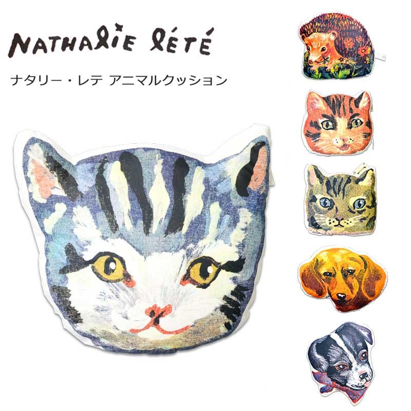 【 全国 送料無料 】 ナタリー・レテ 動物 クッション フランス 犬 猫 はりねずみ 天然染料 使用 アニマル