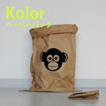 【 メール便 送料無料 】【 Kolor カラー インテリア 特大 ペーパーバッグ 】【 モンキー 】 MONKEY チンパンジー 猿 申 お片付けバッグ 片付け ドイツ デザイン雑貨 クラフト 海外 雑貨