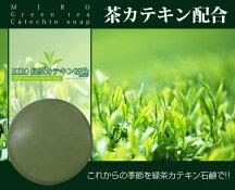 MIRO緑茶カテキン石鹸epi&deodorant