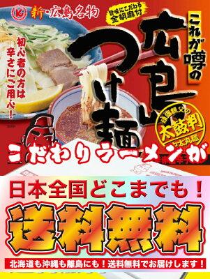 広島つけ麺生4食セット