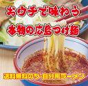 広島つけ麺生4食セット 画像3