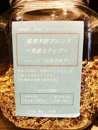 【ハーブティー:30g】風邪インフルエンザ免疫ブレンドエキナセアローズヒップエルダーフラワーマローマロウブルー紅茶お茶