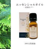 【青森ヒバ】精油10ml森林フレッシュリラックス落ち着き癒しアロマ自然天然エッセンシャルオイルシンプル単体葉