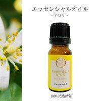 【ネロリ】精油10ml華やかビター落ち着き柑橘系癒しアロマ自然天然エッセンシャルオイルシンプル単体花