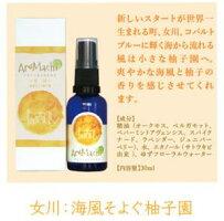 【アロマスプレー】石巻女川町の香り精油柚子ミントマスクスプレーピロースプレー癒し海柚子柑橘香水