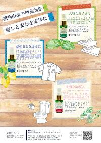 【消臭スプレー】加齢臭対策植物性の除菌効果スーツシャツシーツベルガモットヒバアロマ精油エッセンシャルオイル香り