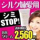 美白 BBクリーム 35g★シルク姉さん愛用〓日本製 2560円 送料無料 !日焼けによるシミ、そばか...
