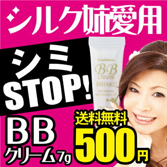 Lesthemo 500 yen ★ silk sister beloved ★ whitening BB cream 20 days trial ★ silk sister beloved ★ trouble spots and wrinkles cover in 30 seconds! BB cream 20 trial days 7 g! Moisturizer moisturizing care upup7 fs04gm