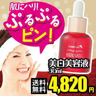 4820 ¥ for girls this age spots freckles suppression, around the eyes, mouth and skin firmness over the 30-year-old special cheer rest Mo's secret beauty white beauty liquid beauty white beauty liquid silk sister age