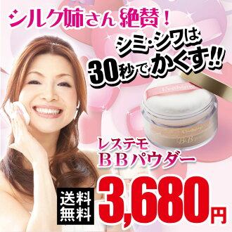3,680 Yen rest Mo BB powder 20 g silk sister beloved worries wrinkles age spots with ball-type powder soft focus Rakuten griping ranked Fundacion blot powder Foundation 532P15May16