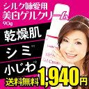 美白ゲルクリーム 90g シルク姉さん愛用 送料無料 乾燥肌 デリケー...