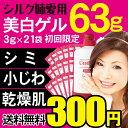 300円 美白ゲル63g お得すぎる! シルク姉愛用 乾燥肌、しみ、小...