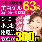 美白ゲルクリーム63g(3g×21袋)300円送料無料美白オールインワンシルク姉さん愛用お1人様1回限り