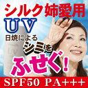 シルク姉さん絶賛!SPF50 PA+++日焼けによるシミ、ソバカスを防ぐ★美容液成分61%の肌に優...