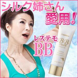 シルク姉さん愛用★【レステモ】BBクリーム30g 〓日焼けによるシミ、そばかすを防ぎ、しみ、シ...