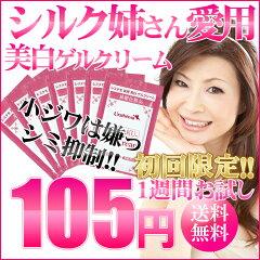 シルク姉さん愛用◆100円◆送料無料◆1週間 お試し■楽天ランキング1位 乾燥肌もぷるぷる レス...