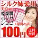 シルク姉さん愛用◆100円◆送料無料◆1週間 お試し■楽天ランキング...