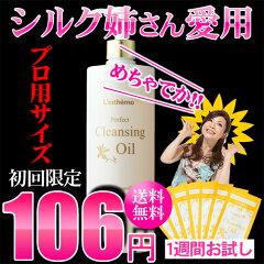 【レステモ】105円◆シルク姉さんの声から生まれたクレンジングオイル▼どんなメイクも簡単メイ...