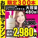 3980円→2980円 送料無料 レステモ クレンジングオイ...