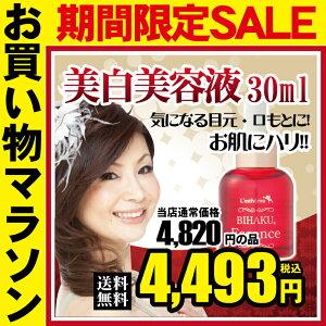レステモ ソバカス スペシャルケアー