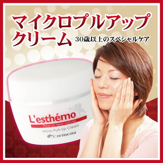Lesthemo Gel 90 g giveaway ★ ★ レステモ special care night Pack マイクロプル-up cream 50 g Platinum nanocolloid low molecular collagen dry skin delicate skin moisturizing moisture shipping upup7 fs04gm