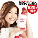 7500円→6980円 送料無料 レステモ 美白ゲルクリーム