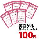 100円 ゲルクリーム 21g 送料無料 美白オールインワン