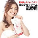 6700円 レステモ 美白ゲルクリーム 500g詰替え用カー...