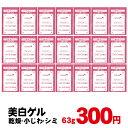 300円 ゲルクリーム 63g 送料無料 美白ゲル 美白 シ...