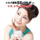3680円 送料無料 レステモ BBパウダー20g シルク姉さん愛用 ...