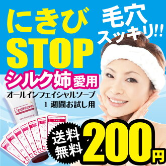 Lesthemo Acne stop! Pores clean ◆ 200 yen ■ gather face SOAP 1 week trial @jack_o_shea unclogs the pores and acne suppression dry skin sensitive skin SOAP shipping 20% off facials sample fs04gm