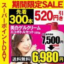 7500円→6980円 送料無料 レステモ 美白ゲルクリーム シルク姉さん愛用 500gボトル付DV...