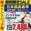 2580円→2480円 シルク愛用 ノンケミカル日焼け止め 日本最高基...