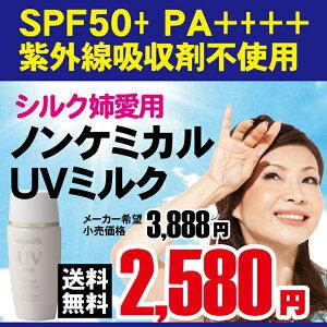 シルク姉さん絶賛!SPF50+ PA++++日焼けによるシミ、ソバカスを防ぐ★美容液成分67.5%の...