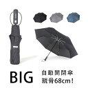 【送料無料】PARACHASE 折りたたみ傘 自動開閉 折り...